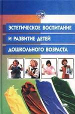 Эстетическое воспитание и развитие детей дошкольного возраста