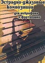 Эстрадно-джазовые композиции для вибрафона и фортепиано