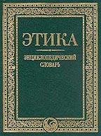 Этика. Энциклопедический словарь