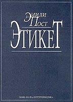 Этикет. 2-е издание