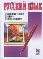 Русский язык. Этимологический словарь для школьников