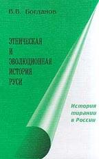 Этническая и эволюционная история Руси. Книга 3. История тирании в России