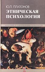 Этническая психология