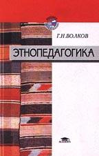 Этнопедагогика. 2-е издание