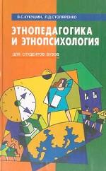 Этнопедагогика и этнопсихология