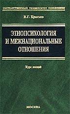 Этнопсихология и межнациональные отношения