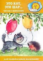 Это кот, это шар…