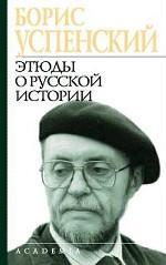 Этюды о русской истории