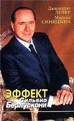 Эффект Сильвио Берлускони