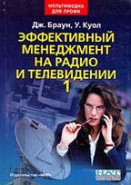 Эффективный менеджмент на радио и телевидении. В 2-х томах