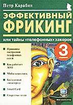 Эффективный фрикинг или тайны «телефонных» хакеров, 3-е издание
