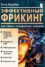 Эффективный фрикинг или тайны «телефонных» хакеров, 2-е издание