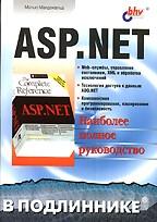 ASP.NET. Наиболее полное руководство