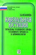 Ювенальная юстиция. Проблемы уголовного права, уголовного процесса и криминологии. 2-е издание