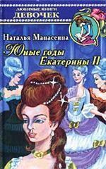 Юные годы Екатерины II