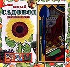 Юный садовод. Книга и набор для игр