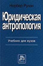 Юридическая антропология