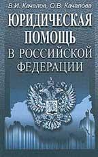Юридическая помощь в Российской Федерации