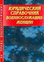 Юридический справочник военнослужащих-женщин