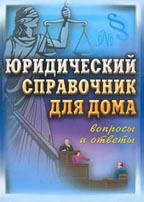 Юридический справочник для дома