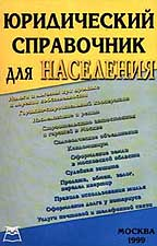 Юридический справочник для населения