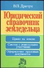 Юридический справочник земледельца