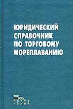 Юридический справочник по торговому мореплаванию. 2-е издание