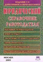 Юридический справочник работодателя. 5-е издание