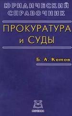 Юридический справочник. Прокуратура и суды