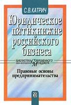 Юридическое пятикнижие российского бизнеса. Правовые основы предпринимательства