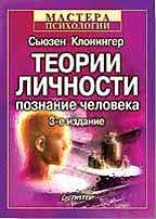 Теории личности. Познание человека, 3-е издание