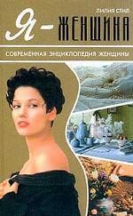 Я-женщина: Современная энциклопедия женщины