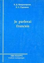 Я буду говорить по-французски. Учебник для начинающих (+CD)