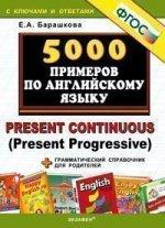 5000 примеров по английскому языку. Present Continuous