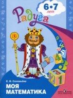 Соловьева. Моя математика. Развивающая книга для детей 6-7 лет. (2010)