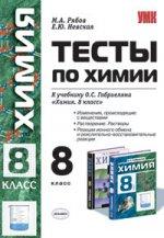 УМК Габриелян. Химия. Тесты 8 кл. Изменения происходящие с веществами. / Рябов. (2009)