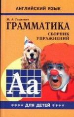 Грамматика английского языка.Сборник упражнений д/детей. Книга 4