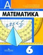 Дорофеев. Математика. 6 кл. (2010)