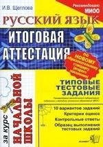 Русский язык. Типовые тестовые задания: По новому образовательному стандарту (второго поколения)