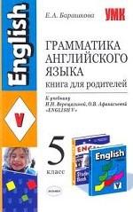 УМК Верещагина. Англ. язык. Книга для родителей 5 кл. / Барашкова. (2009)