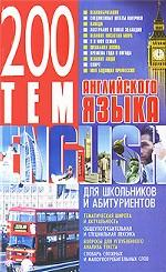 200 тем английского языка