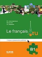Тетрадь упражнений к учебнику французского языка Le francais.ru B1