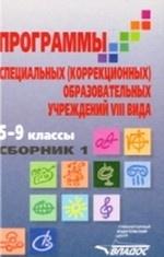 Программа для 5-9 классов специальной (коррекционной) школы VIII вида. Сборник 1