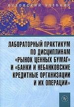 """Лабораторный практикум по дисциплинам """"рынок ценных бумаг"""" и """"банки и небанковские кредитные организации и их операции"""""""