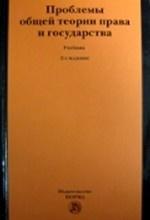 Проблемы общей теории права и государства. Учебник