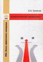 Стратегический менеджмент. Учебно-методический комплекс