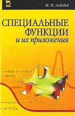 Специальные функции и их приложения. Учебное пособие. 3-е изд