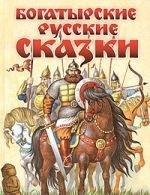 Богатырские русские сказки 150x195