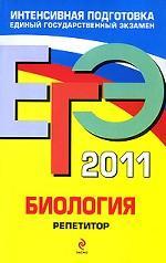 ЕГЭ - 2011. Биология: репетитор