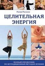 Скачать Целительная энергия. Полный справочник по нетрадиционным методам лечения бесплатно Р. Роселло